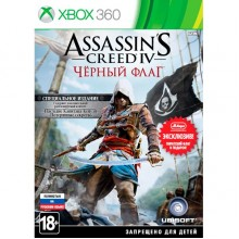 Assassin's Creed IV: Black Flag [XBOX 360, русская версия] б/у