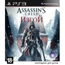 Assassin's Creed Изгой [PS3, русская версия] б/у