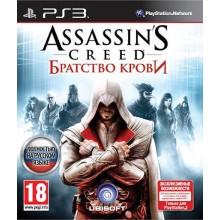 Assassin's Creed: Братство крови [PS3, русская версия] б/у