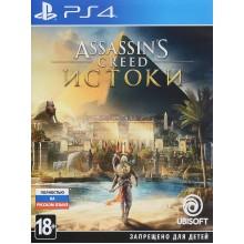 Assassin's Creed: Истоки [PS4, русская версия] б/у