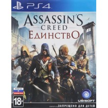 "Assassin's Creed: ""Единство"""
