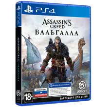 Assassin's Creed Вальгалла [PS4, русская версия]